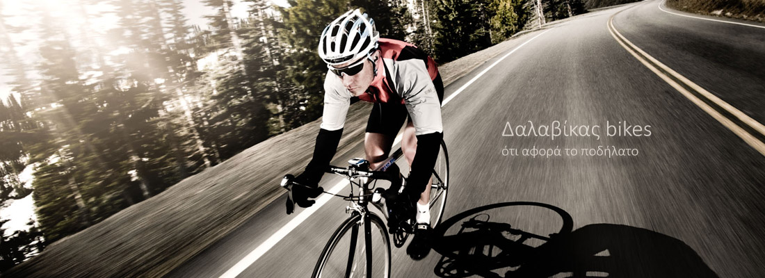 Δαλαβίκας bikes - ότι αφορά το ποδήλατο